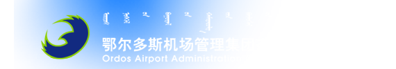 ordos airport administration group co.,ltd